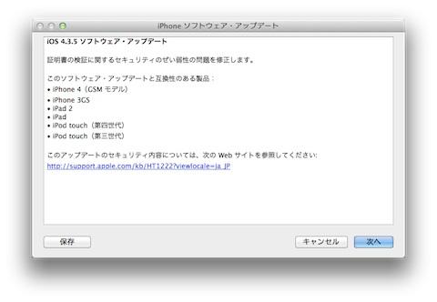 スクリーンショット 2011-07-30 9.34.08.jpg