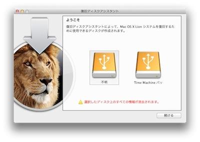 スクリーンショット 2011-08-21 9.32.51.jpg