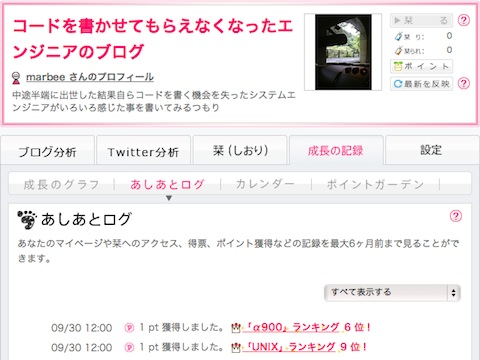 スクリーンショット 2011-09-30 21.04.58.jpg
