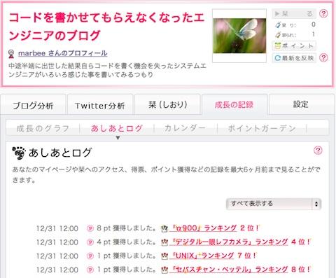 スクリーンショット 2011-12-31 15.01.51.jpg