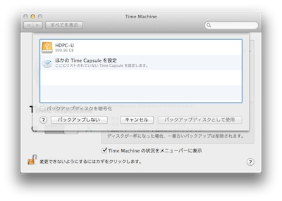 スクリーンショット 2012-03-31 10.02.08.jpg