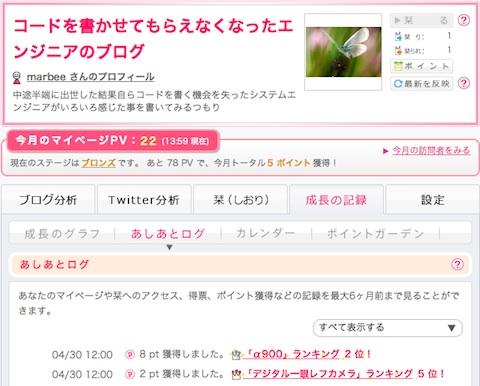 スクリーンショット 2012-04-30 14.05.52.jpg