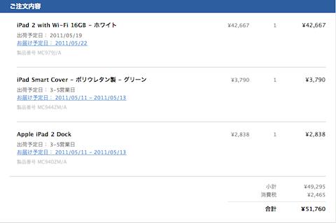 スクリーンショット(2011-04-29 12.47.55).png