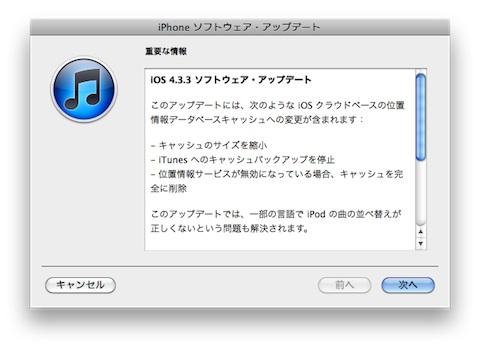 スクリーンショット(2011-05-05 16.10.26).jpg