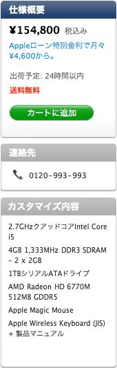 スクリーンショット(2011-05-28 16.40.05).png