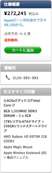 スクリーンショット(2011-05-28 16.51.34).png