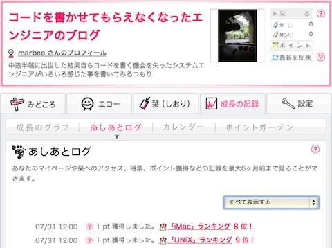 スクリーンショット 2011-07-31 14.41.16.jpg