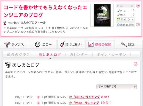 スクリーンショット 2011-08-31 20.22.12.jpg