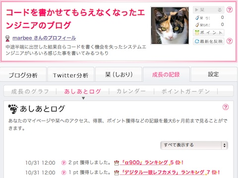 スクリーンショット 2011-10-31 22.42.50.jpg