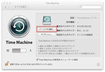 スクリーンショット 2012-03-31 10.01.47.jpg