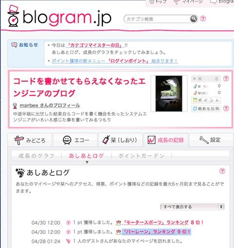 スクリーンショット(2011-04-30 16.52.45).jpg