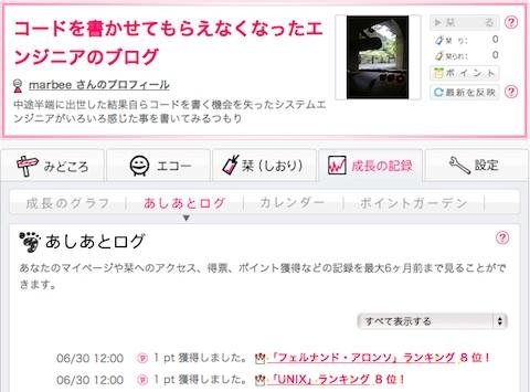 スクリーンショット(2011-06-30 20.05.01).jpg